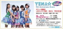 明石ケーブルテレビ新規ご契約特典  YENA☆コンサートチケットプレゼント