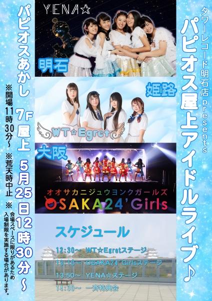 5月25日(土)、26日(日)YENA☆出演イベント