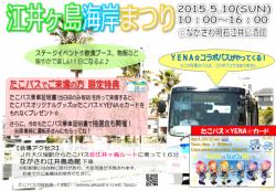 5月10日江井ヶ島海岸まつりⅣプレゼントのお知らせ