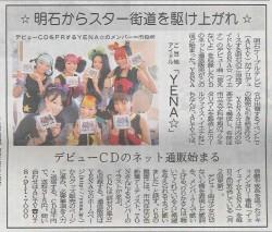 今日(9/4)神戸新聞明石版にイエナ☆が紹介されました!