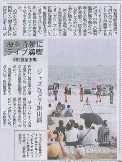シーサイドライブの模様が写真入りで神戸新聞明石版にて 紹介されました