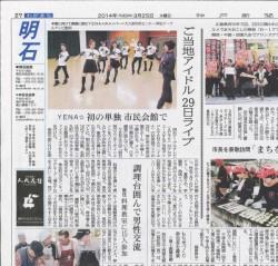 20140325神戸新聞明石版