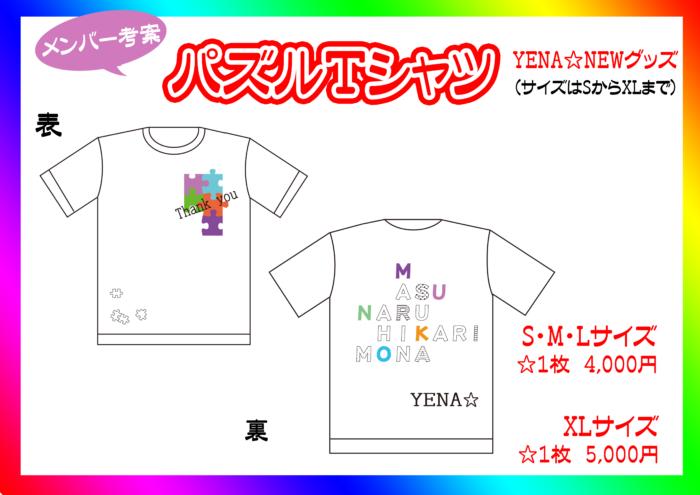 記念NEWグッズ☆注文受付開始!メンバーがオリジナルTシャツをデザインしました★