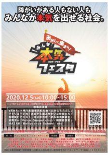 12/5(土)あかし市民広場 10:00~15:00