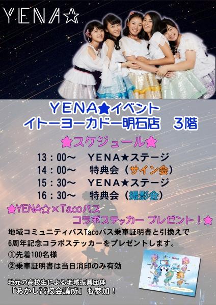 7月21日(日) YENA☆inイトーヨーカドー明石店