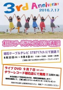 7月17日3周年記念ライブを明石ケーブルテレビで放送&DVD発売
