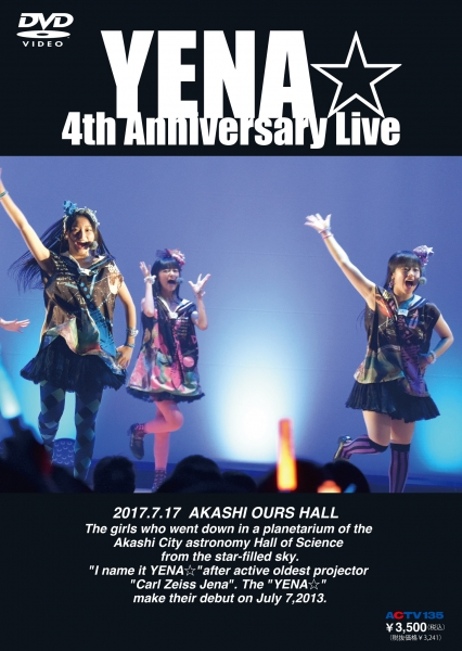 ライブDVD 4th Anniversary