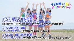 YENA☆5周年イベント告知テレビサイズ