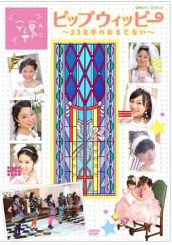 新曲「ピップウィッピー」DVD発売決定!