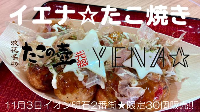11月3日(水・祝) イエナたこ焼き限定30個販売!