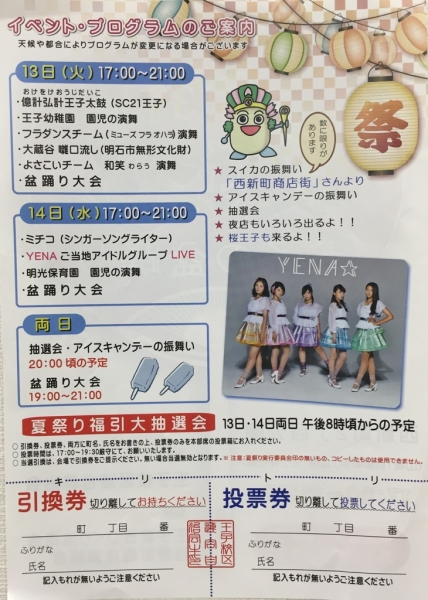 イベント開催中止のお知らせ(8月14日 王子夏祭り)