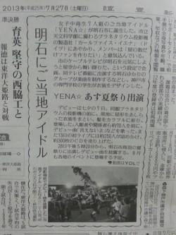 今日(7/27)読売新聞にイエナ☆が紹介されました!