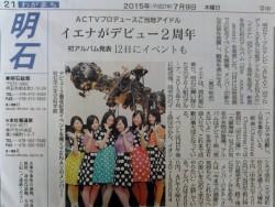 神戸新聞明石版にて紹介されました
