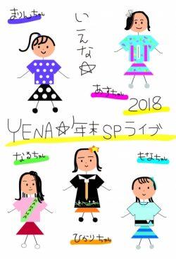 年末SPライブ2018