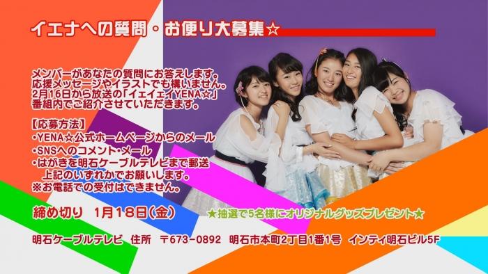 ☆イエナへの質問・お便り大募集☆ 1/18締切