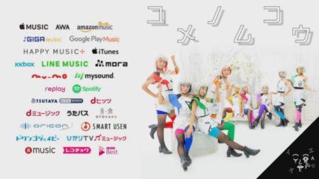 新曲『ユメノムコウ』ダウンロード配信・サブスクリプションについて。