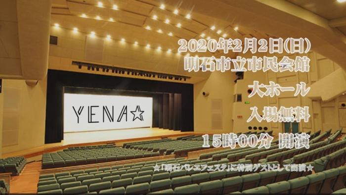 新曲 #ユメノムコウ 初披露は2020年2月2日に決定!