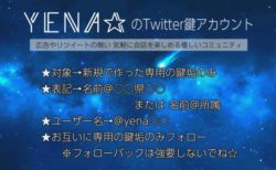YENA☆のTwitter鍵アカウント作りました!@yenaACTV135