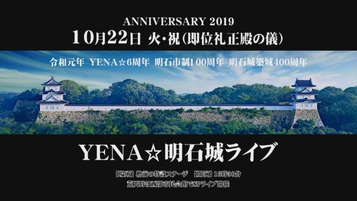 10月22日(火・祝)「YENA☆明石城ライブ」のチケットについて