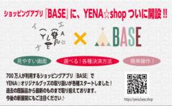 700万人が利用するネットショップ『BASE』にYENA☆Shop開設!