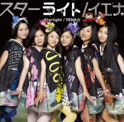 シングルCD「Starlight(スターライト)」「プラネタリウム」