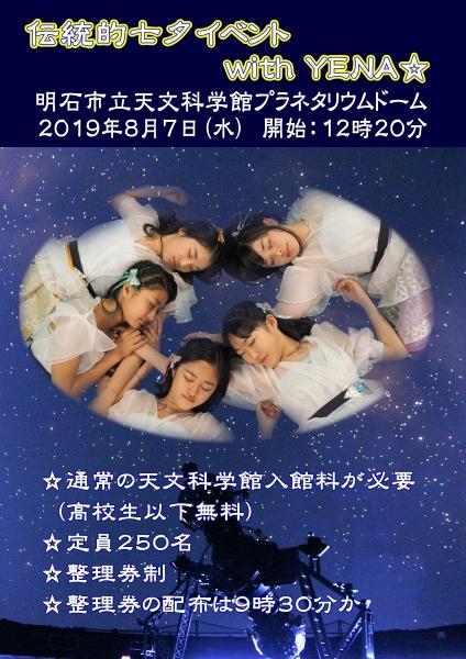 伝統的七夕 with YENA☆ 2019.8.7