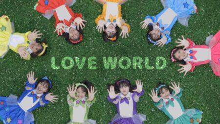 『LOVE WORLD』ミュージックビデオ公開