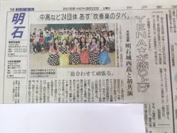 神戸新聞明石版に紹介されました