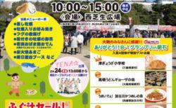 イベント開催【中止】のお知らせ