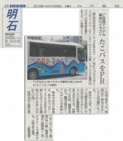 Tacoバス×YENA☆のラッピングバス運行開始