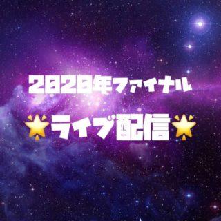 12月20日(日)年内最後のオンラインイベント~ライブ配信~