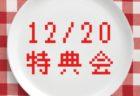 12月19,20日(土・日)年内最後の特典会~オンライン~