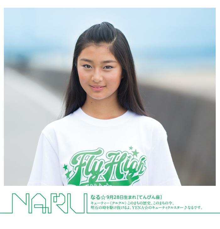 naru01